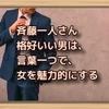 斉藤一人さん 格好いい男は、言葉一つで、女を魅力的にする