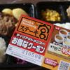 【ステーキ宮】久しぶりに食べたくなってテイクアウト!
