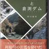 八ッ場ダムと倉渕ダム 相川俊英 緑風出版 2020年