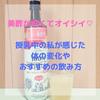 美酢(みちょ)が安くてオイシイ♡授乳中の私が感じた体の変化やおすすめの飲み方