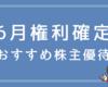 【2020年版】6月の株主優待おすすめ15選!雑貨や食事券が充実♪