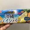 セイカ食品  沖縄パインバー 食べてみました