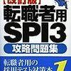 【コラム】転職者用の適正検査(SPI/GATB/WEBテスティングサービス/玉手箱)の攻略&よく出るランキング