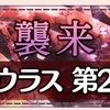 【ゆゆゆい】4月限定イベント【襲来 タウラス 第2節】攻略