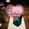 【三宮デート】和牛の鉄板焼きが美味しすぎるお店に行ってきました!