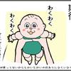 【育児まんが】山椒成長レポート【19】魅惑のひくいひくい