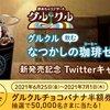 【Twitter懸賞】ミニストップ グルクルなつかしの珈琲ゼリー新発売Twitterキャンペーン