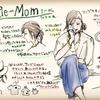 【ママ友図鑑】香ばしい?リーマムなママ友【週5で働くveryな妻】
