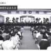 機関紙で平成の親鸞会を振り返る(1)