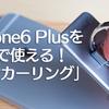 iPhone 6 Plusを片手で使える!梨地加工の「バンカーリングessential」