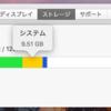 macのストレージでシステムの容量が大きすぎる時の対処法。アップルに電話で聞いてみた。