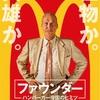 映画『ファウンダーハンバーガー帝国のヒミツ』ネタバレあらすじキャスト評価