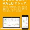 VALUとタイムバンクの違いについて考えよう。
