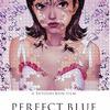 【今敏監督】PERFECT BLUE/パーフェクト ブルー【映画レビュー】