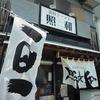 今日のランチは函館ラーメン照和の味噌ラーメン!