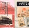 真宗大谷派名古屋別院「第25回 平和展」を見てきた