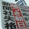 朝日新聞の捏造報道、再び