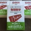 【新刊】はじめての物理数学(SBクリエイティブ)