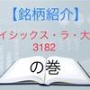 オイシックス・ラ・大地 3182 【銘柄紹介】