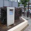 大阪市「旧町名継承碑」めぐり (2) でんでんタウン近辺