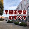 【激震】早稲田実業学校中等部のすべて【定員減】