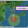 台風10号!9月7日!?