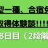『大型トラック免許』合宿チャレンジ体験談!!!(7.8日目・2段階)