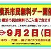 横浜市民無料デー☆彡本牧海釣り施設