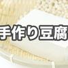 大豆から手作り豆腐を作ろう!初心者でも簡単に出来た作り方/レシピ