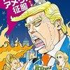 実況中継 トランプのアメリカ征服 言霊USA2017/町山智浩