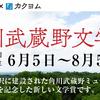 武蔵野樹林×カクヨム 角川武蔵野文学賞 応募受付を終了しました