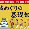 【3/1、京都】攻城団お城講座「お城めぐりの基礎知識」開催