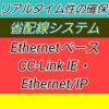 【初級編】産業用Ethernetの概略 -シリアル通信やEthernetの違いを理解しているか?-