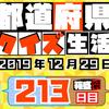 【都道府県クイズ】第213回(問題&解説)2019年12月29日