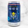 2019年10月28日より販売!コカコーラの檸檬堂「塩レモン」を徹底解説!