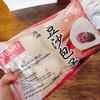 【アジア系スーパーへ初詣】リピ確定☆美味しい冷凍あんまん