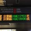 【1日1本】京葉線から東金線まで直通!「快速成東行」全区間乗車記<東京→成東>