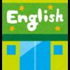 【勉強】基礎英語1ヶ月たちました