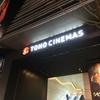 映画を少しでも安く見るために、TOHOの会員サービスに加入してみた。