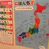 間違いだらけの日本地図と、お伝えしなければいけない何か