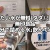 【水が無料(タダ)】無印良品「自分で詰める水」マイボトルで飲む方法を紹介!