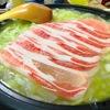 旨いw【1食438円】野菜巻き豚しゃぶ鍋→締め塩ラーメンの作り方