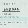鹿児島中央駅 普通入場券