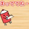 進研ゼミ【中学受験講座】4年生6月号は男の子が好きな内容~赤ペンちゃんがかわいい