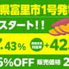 「茨城県笠間市4号発電所」予約販売スタート!