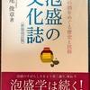 沖縄が好きなら必読の一冊!泡盛の文化誌-沖縄の酒をめぐる歴史と民俗