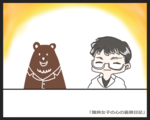 【闘病日記】(59) (2020.02.01)患者の体調が絶好調だと医師も笑顔な話。