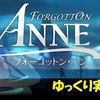 【フォーゴットン・アン】忘れられたモノの世界で【Forgotten Anne】