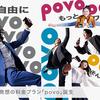 KDDI、20GB月額2,480円オンライン専用の新料金ブランド「povo (ポヴォ)」