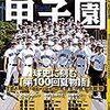 暑い熱い甲子園の夏!!